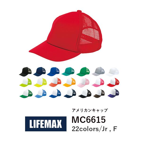 【B】キャップ 帽子 メンズ レディース ユニセックス│LIFEMAX(ライフマックス) 白 ホワイト│F│MC6615│アメリカン キャップ