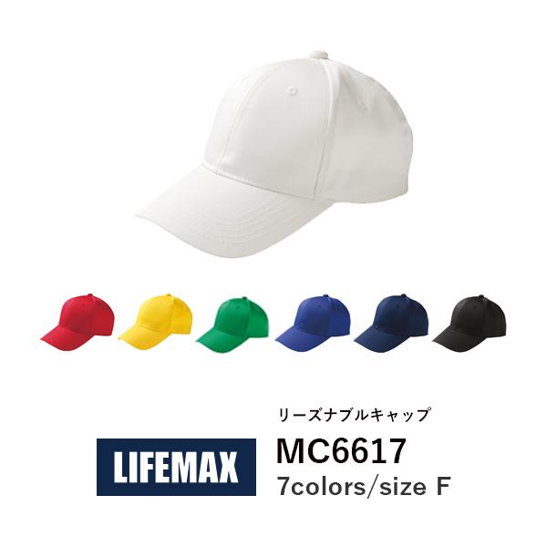【B】キャップ 帽子 メンズ レディース ユニセックス│LIFEMAX(ライフマックス) 白 ホワイト│F│MC6617│リーズナブル キャップ