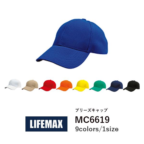 【B】キャップ 帽子 メンズ レディース ユニセックス│LIFEMAX(ライフマックス) 白 ホワイト│F│MC6619│ブリーズ キャップ