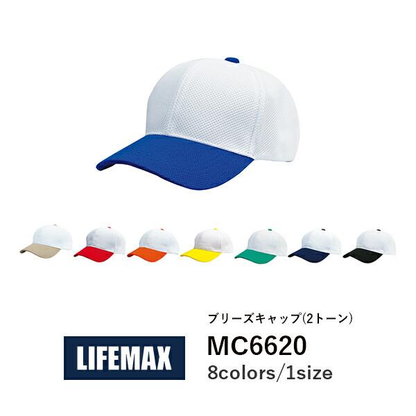 【B】キャップ 帽子 メンズ レディース ユニセックス│LIFEMAX(ライフマックス) 白 ホワイト│F│MC6620│ブリーズ キャップ (2トーン)