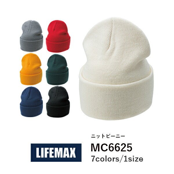 【B】ニット帽 帽子 メンズ レディース ユニセックス│LIFEMAX(ライフマックス) 白 ホワイト│F│MC6625│ニット ビーニー