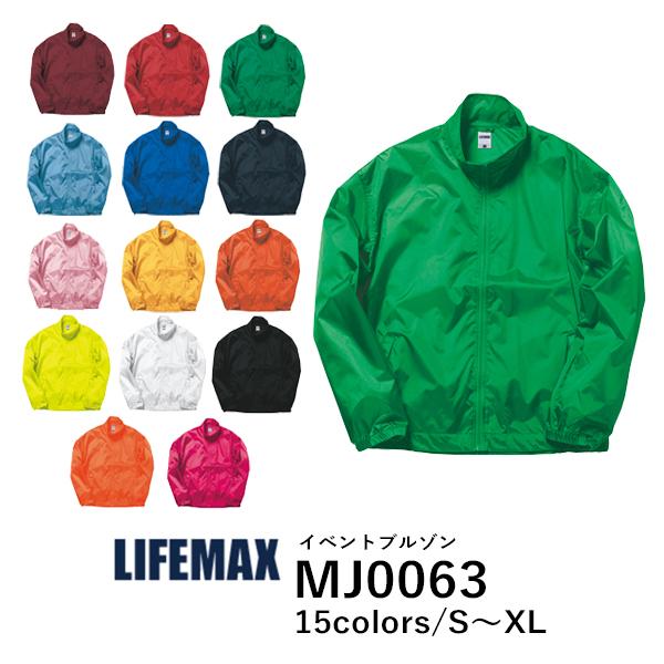 LIFEMAX(ライフマックス)イベントブルゾン