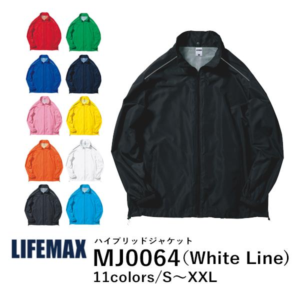 LIFEMAX(ライフマックス)ハイブリッドジャケット
