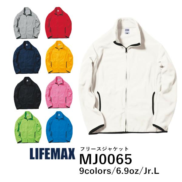 LIFEMAX(ライフマックス)フリースジャケット
