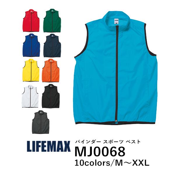 ベスト 無地 ノースリーブ イベントウェア メンズ レディース 大きいサイズ M L XL XXL グレー 黒 ブラック ネイビー 白 ホワイト 赤 レッド オレンジ 黄色 イエロー 緑 グリーン 青 ブルー ターコイズ MJ0068 LIFEMAX バインダースポーツベスト (B)