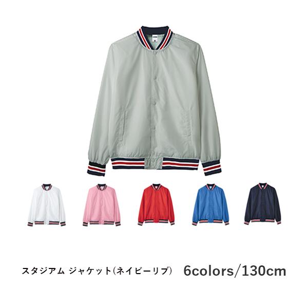 ジャケット ブルゾン 無地 長袖 キッズ 男の子 女の子 130cm グレー ネイビー 白 ホワイト 赤 レッド ピンク 青 ブルー MJ0069 LIFEMAX スタジアムジャケット (B)