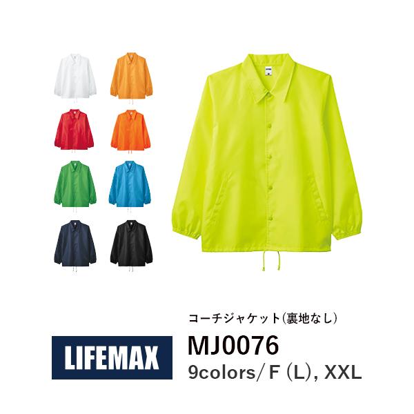 ジャケット 無地 長袖 イベントウェア メンズ レディース 大きいサイズ F L XXL 黒 ブラック ネイビー 白 ホワイト 赤 レッド オレンジ 黄色 イエロー 緑 グリーン 青 ブルー MJ0076 LIFEMAX コーチジャケット(裏なし) (B)