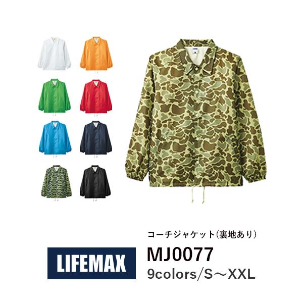 ジャケット 無地 長袖 メンズ レディース 大きいサイズ XS S M L XL XXL 黒 ブラック ネイビー 白 ホワイト 赤 レッド 黄色 イエロー 緑 グリーン 青 ブルー タイガーストライプ MJ0077 LIFEMAX コーチジャケット(裏地あり) (B)