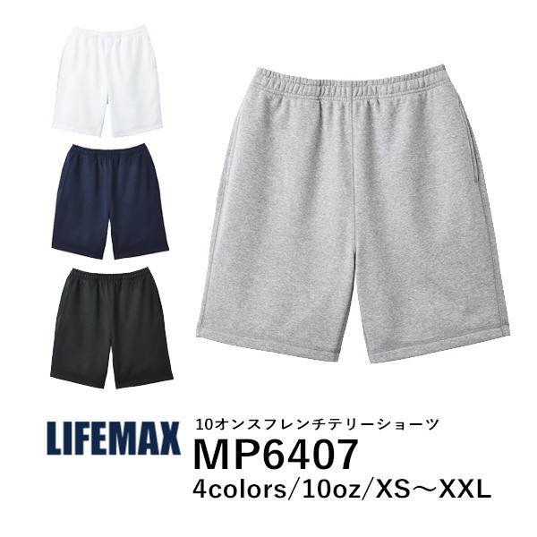 裏パイル スウェット ショートパンツ メンズ レディース XS S M L XL ブラック ネイビー ホワイト 杢グレー MP6407 LIFEMAX 10オンスフレンチテリーショーツ (B)