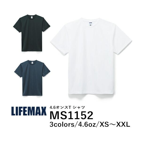 LIFEMAX(ライフマックス)4.6オンスTシャツ