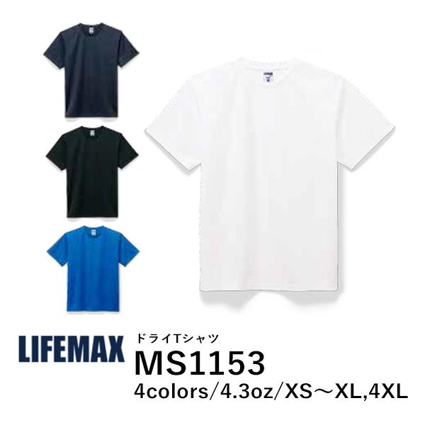 【SALE セール】MS1153 ドライTシャツ 無地 半袖 吸水速乾 ホワイト ブラック ブルー 黒 白 青 | MS1153 | XS S M L XL 4XL | メンズ レディース 男女兼用 | LIFEMAX(ライフマックス)【B】