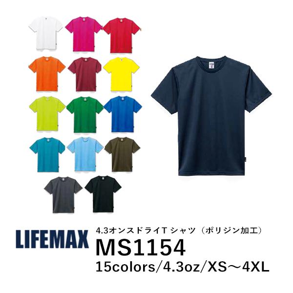 半袖 ドライTシャツ 無地 薄手 メンズ レディース XS S M L XL XXL XXXL XXXXL 大きいサイズ 黒 ブラック ネイビー 白tシャツ ホワイト チャコール 赤 レッド オレンジ ピンク バーガンディ 黄色 緑 青 ターコイズ カーキ MS1154 LIFEMAX 4.3オンス ポリジン加工Tシャツ (B)