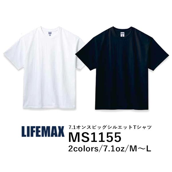 半袖Tシャツ 無地 綿100% メンズ レディース M L 黒 ブラック 白tシャツ ホワイト MS1155 LIFEMAX 7.1オンスビッグシルエットTシャツ (B)
