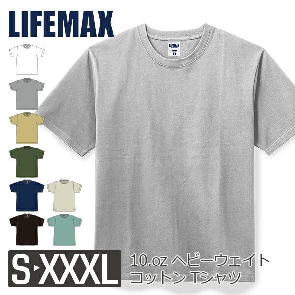 半袖Tシャツ 無地 メンズ レディース S M L XL XXL 大きいサイズ 黒 ブラック ネイビー 白tシャツ ホワイト 杢グレー カーキ MS1156 LIFEMAX 10.2オンススーパーヘビーウェイトTシャツ (B)