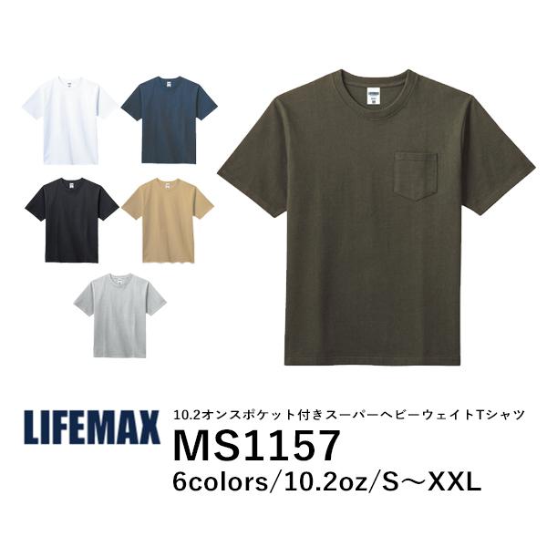 半袖Tシャツ 無地 メンズ レディース S M L XL XXL 大きいサイズ 黒 ブラック ネイビー 白tシャツ ホワイト 杢グレー カーキ MS1157 LIFEMAX 10.2オンス ポケット付きスーパーヘビーウェイトTシャツ (B)