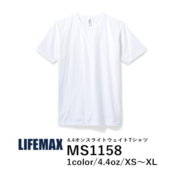 半袖Tシャツ 無地 薄手 綿100% メンズ レディース XS S M L XL 白tシャツ ホワイト MS1158 LIFEMAX 4.4オンスライトウェイトTシャツ (B)