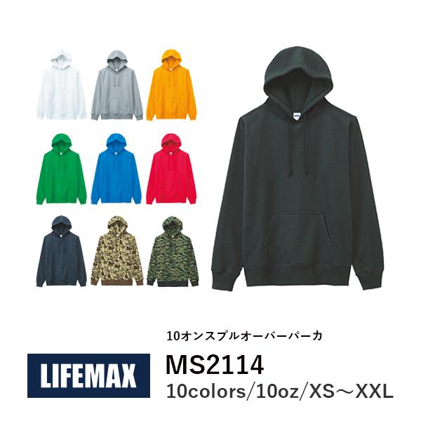 無地 プルオーバーパーカー 裏起毛 フード付きトレーナー メンズ レディース XS S M L XL XXL 大きいサイズ ホワイト 白 ブラック 黒 ネイビー 紺 グレー 灰色 MS2114 LIFEMAX 10oz プルオーバーパーカ (B)