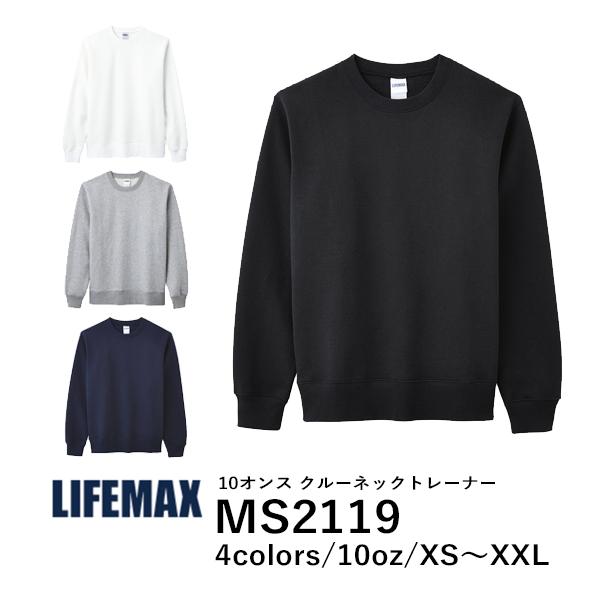 トレーナー 裏起毛 無地 メンズ レディース XS S M L XL 2L 黒 ネイビー 白 杢グレー  MS2119 LIFEMAX 10オンス クルーネックトレーナー (B)
