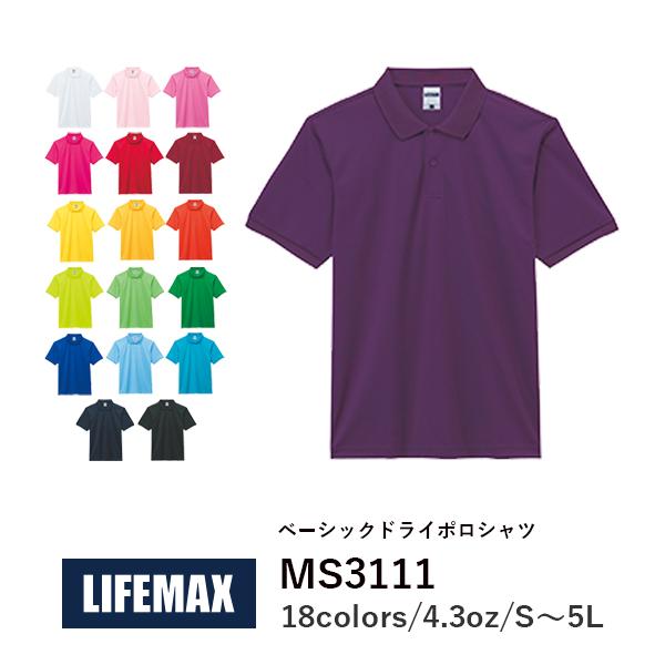 【B】ポロシャツ 無地 半袖 メンズ レディース ユニセックス 黒 白│4.3オンス│LIFEMAX(ライフマックス)│ピンク イエロー│S M L LL 3L 4L 5L│MS3111│ベーシック ドライ ポロシャツ