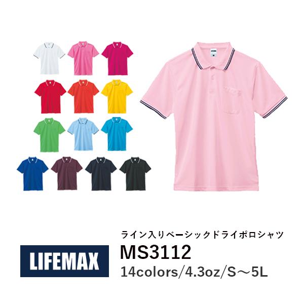 【B】ポロシャツ 無地 半袖 レディース ユニセックス 黒 白│4.3オンス│LIFEMAX(ライフマックス)│ピンク イエロー│S M L LL 3L 4L 5L│MS3112│ライン入り ベーシック ドライ ポロシャツ