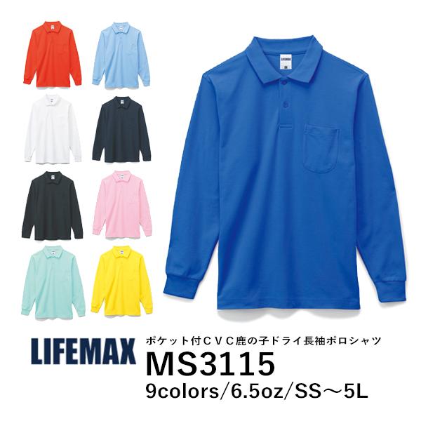 LIFEMAX(ライフマックス)ポケット付きCVC鹿の子ドライ長袖ポロシャツ