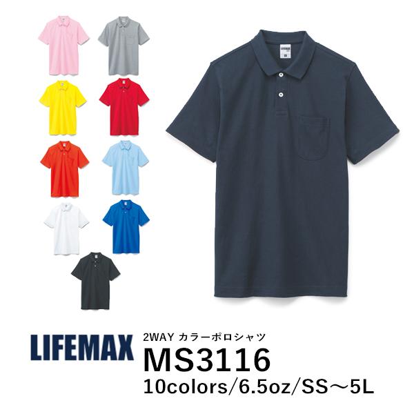 LIFEMAX(ライフマックス)2WAYカラーポロシャツ