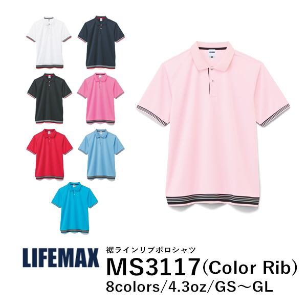 LIFEMAX(ライフマックス)裾ラインリブポロシャツ