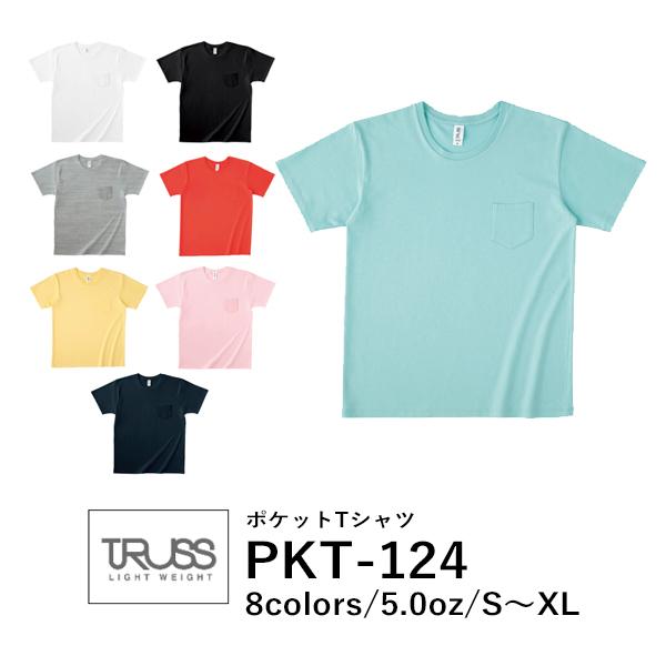 半袖Tシャツ 無地 綿 メンズ レディース S M L XL 黒 ブラック ネイビー 白tシャツ ホワイト 赤 レッド ピンク 黄色 イエロー 青 ブルー PKT-124 TRUSS ポケットTシャツ (F)