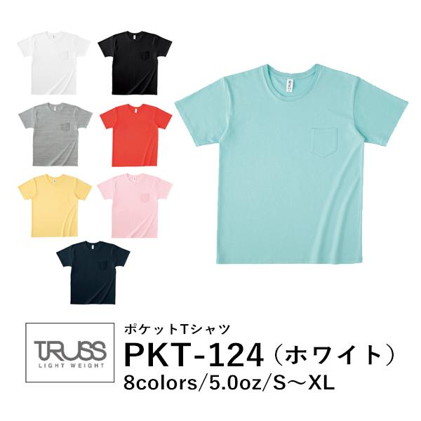半袖Tシャツ 無地 綿 メンズ レディース S M L XL 白tシャツ ホワイト PKT-124 TRUSS ポケットTシャツ (F)