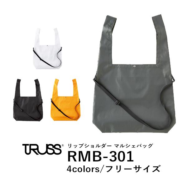 バッグ 無地 エコバッグ メンズ レディース F 黒 白 オレンジ グリーン RMB-301 TRUSS リップショルダーマルシェバッグ (F)