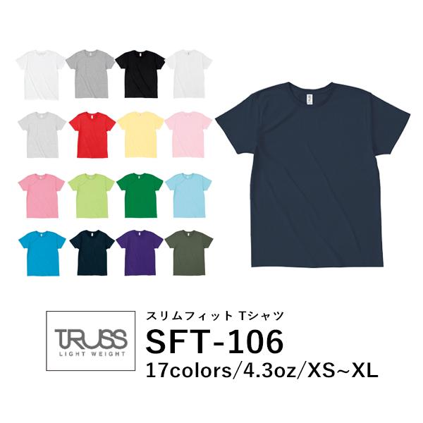 半袖Tシャツ 無地 綿 薄手 メンズ レディース XS S M L XL グレー 黒 ブラック ネイビー オフホワイト オフ白 赤 レッド ピンク 黄色 イエロー オートミール 生成り 緑 グリーン 青 ブルー パープル カーキ SFT-106 TRUSS スリムフィットTシャツ (F)