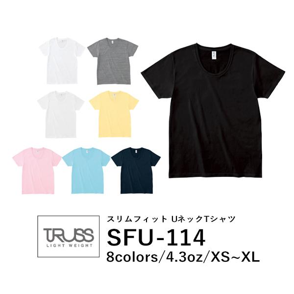 半袖Tシャツ 無地 綿 薄手 メンズ レディース XS S M L XL グレー 黒 ブラック ネイビー オフホワイト オフ白 ピンク 黄色 イエロー 青 ブルー SFU-114 TRUSS スリムフィットUネックTシャツ (F)