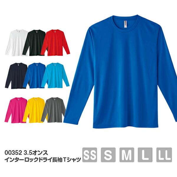【直送(平日)】長袖Tシャツ 無地 綿 ロンt メンズ レディース SS S M L LL グレー 黒 ブラック ネイビー 白 ホワイト 赤 レッド ピンク 青 ブルー ターコイズ 00352-AIL glimmer 3.5oz ドライ クルーネックTシャツ ポリエステル