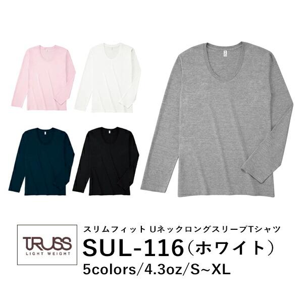 TRUSS(トラス)スリムフィットUネックスロングスリーブTシャツ