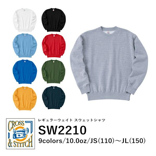 CROSSSTITCH(クロススティッチ)レギュラーウェイトスウェットシャツ