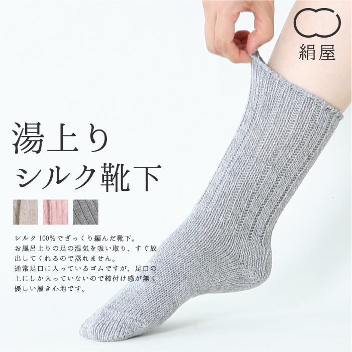 絹屋湯上りシルク靴下1