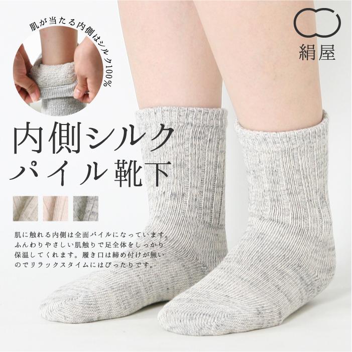 内側シルクパイル靴下4