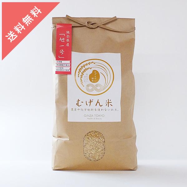 むげん米「旭」(玄米5kg)
