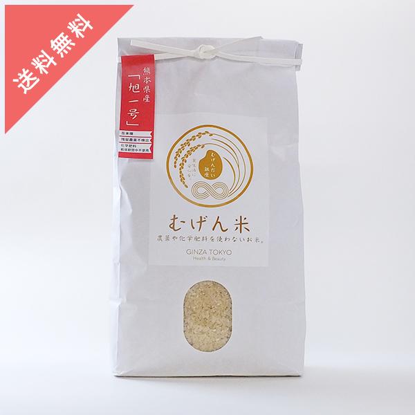 むげん米「旭」(精米4.5kg)