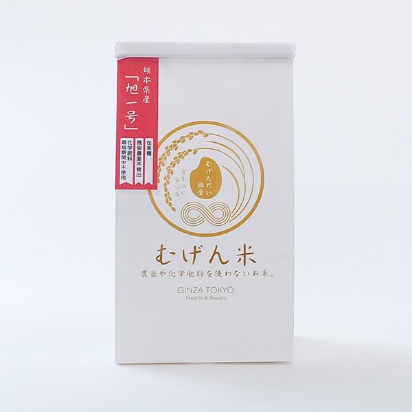 むげん米「旭」精米2合(300g)