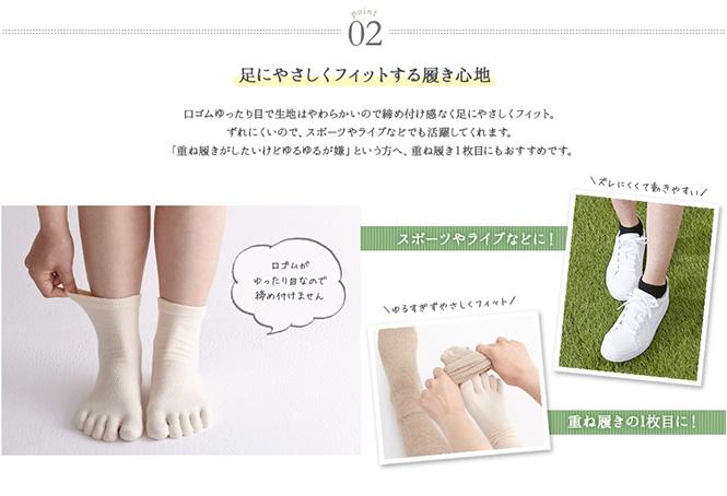 絹コットン5本指靴下4