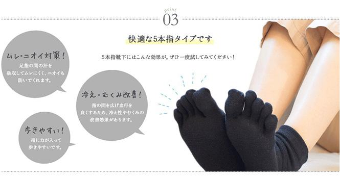 絹コットン5本指靴下5