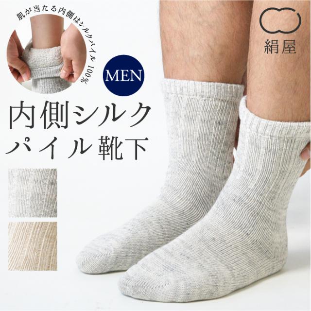 紳士内側シルクパイル靴下