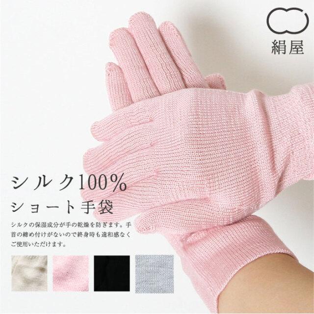 ショート手袋4