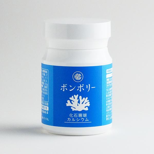 ボンポリー 【栄養機能食品(カルシウム、マグネシウム、ビタミンD)】
