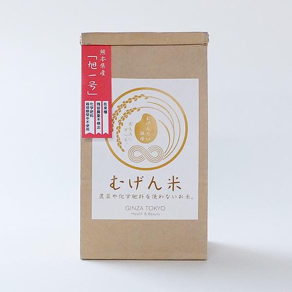 むげん米「旭」玄米2合(312g)