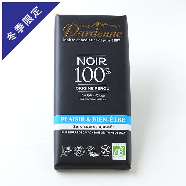 有機チョコレートダーク  カカオ100%