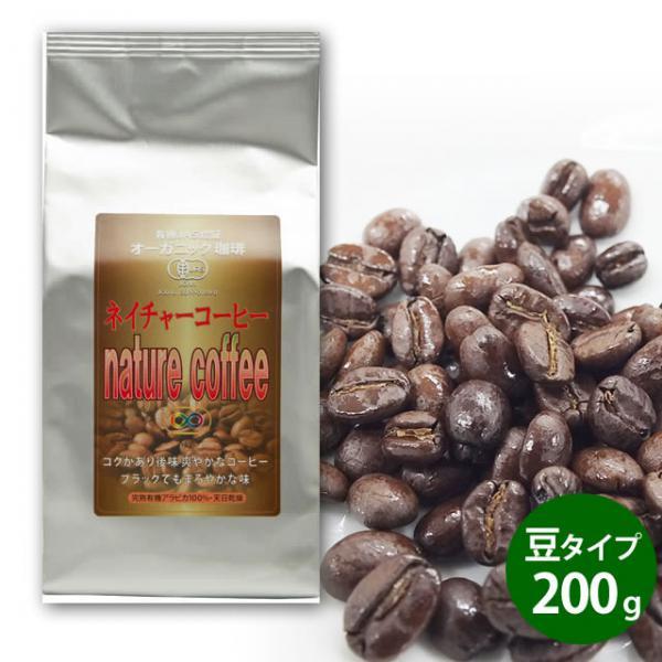 コーヒー豆200g