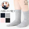 内側シルク二重編靴下綿