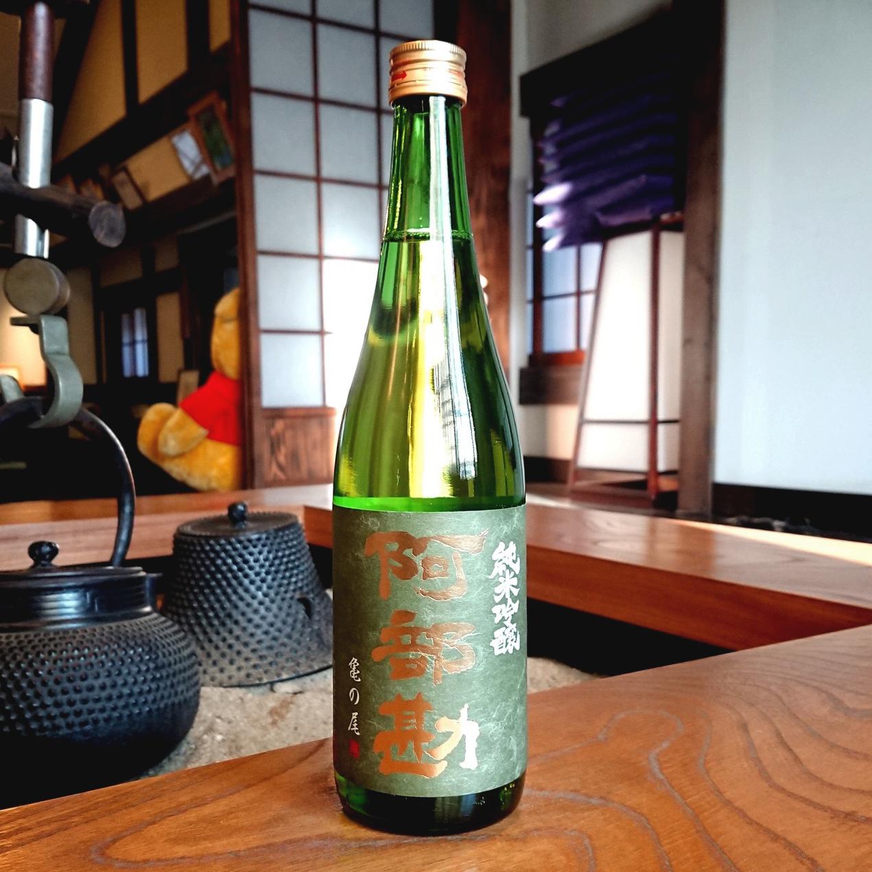 【特約店限定】阿部勘 純米吟醸亀の尾~この旨さはゆるがない。今年は数量が少ないお酒です~